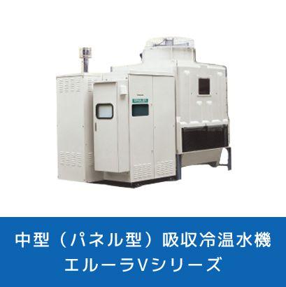 中型(パネル型)吸収冷温水機 エルーラVシリーズ