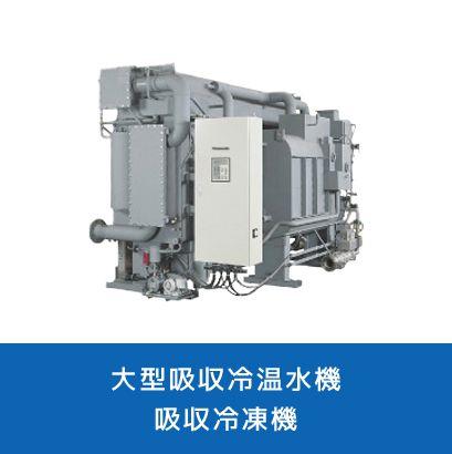 大型吸収冷温水機 吸収冷凍機